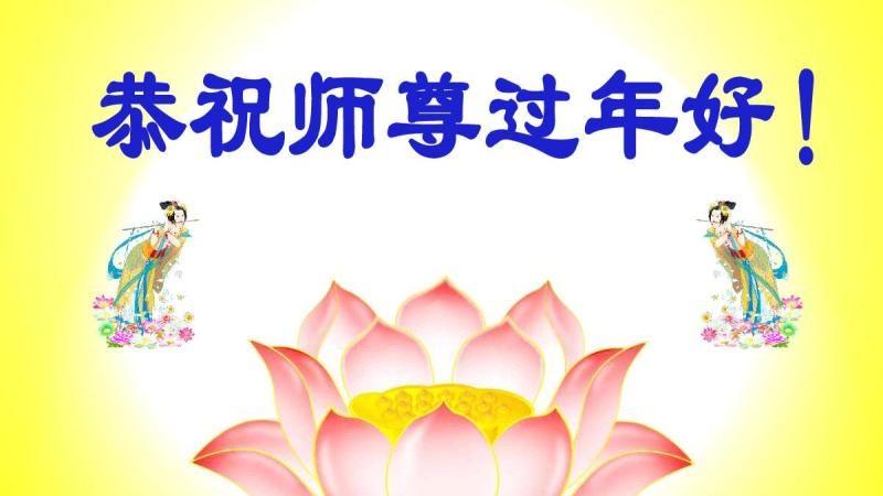 大陸武漢大法弟子恭祝李洪志大師過年好