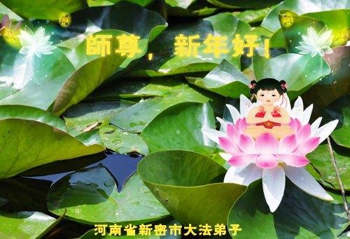 鄭州大法弟子恭祝李洪志大師新年快樂