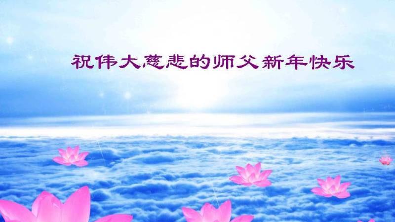大陆山东潍坊大法弟子恭祝李洪志大师过年好