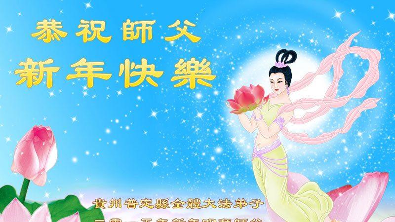 貴州大法弟子恭祝李洪志大師新年快樂(二)