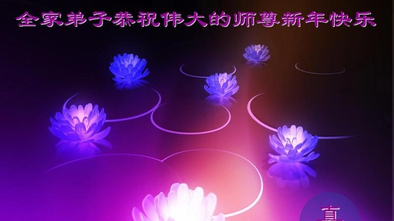 大陸瀋陽大法弟子恭祝李洪志大師過年好