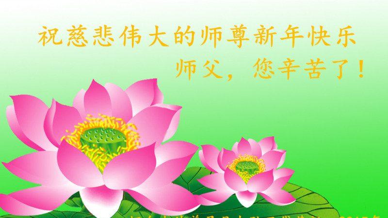 山東大法弟子恭祝李洪志大師新年快樂(二)
