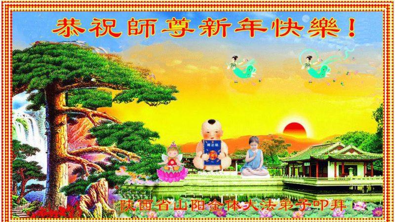 陝西大法弟子恭祝李洪志大師過年好(二)