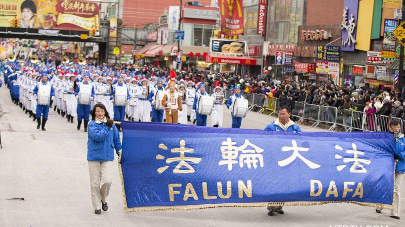 法拉盛2015年中国新年游行 法轮功队伍雄壮