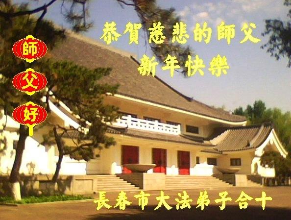 吉林省大法弟子恭祝李洪志大師過年好(三)