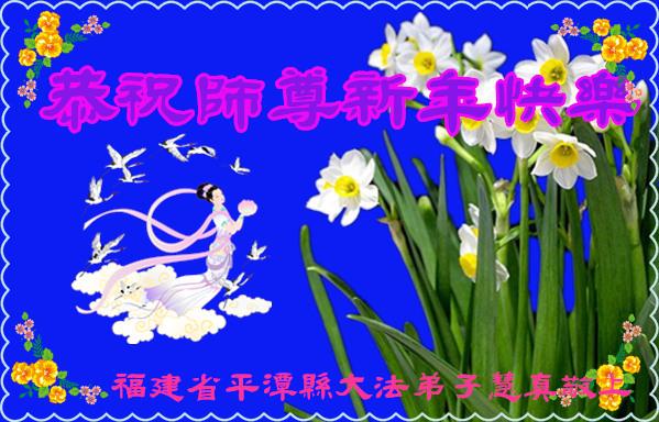 福建大法弟子恭祝李洪志大師過年好(三)