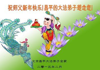 北京大法弟子恭祝李洪志大師過年好(七)