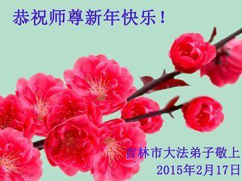 吉林市大法弟子恭祝李洪志大师过年好