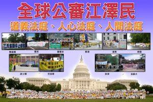 劍平:「以江澤民為首的犯罪集團」呼之欲出!