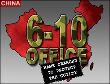 玉清心:解體「610」 制止江澤民為禍中國
