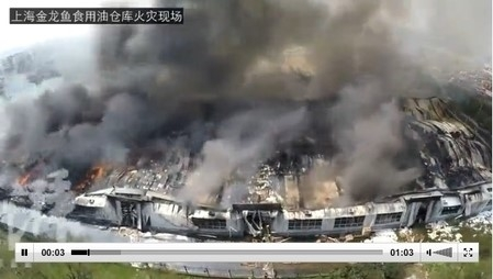 慧君:上海金龍魚油倉庫火災給人的警示