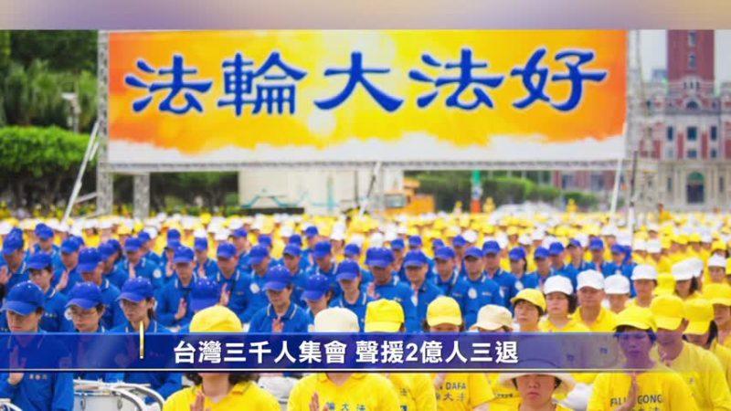 【禁聞】台灣三千人集會 聲援2億人三退