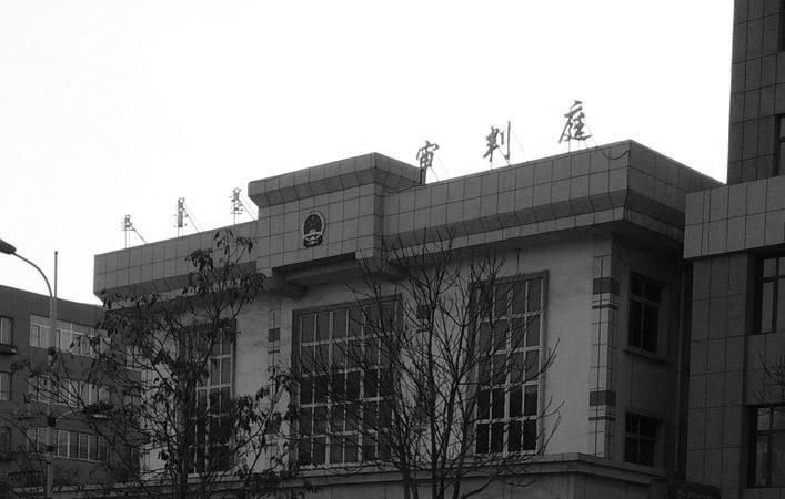 辽宁阜新市受人尊敬的检察官遭非法庭审