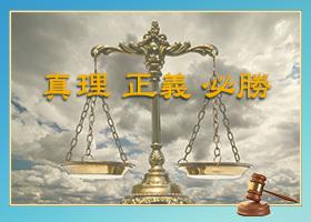 江苏教育学院朱鹤飞 起诉迫害元凶江泽民