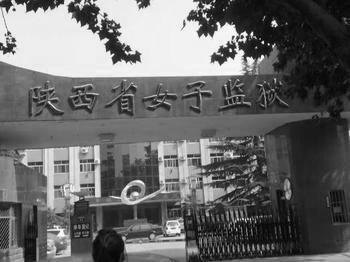 古稀老人談經歷 在陝西女子監獄的歲月