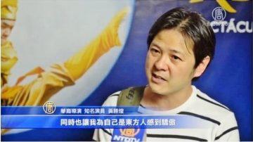 华裔导演看《西游记》 为神韵而骄傲