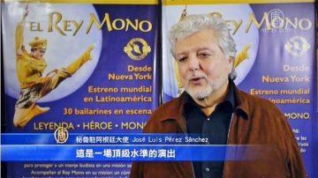 《西游记》轰动阿根廷 外交官盛赞精彩