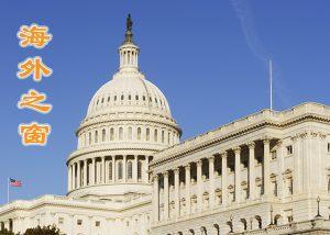 美国会众议员发起343号决议案 谴责中共强摘器官