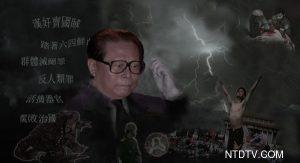 江泽民十大罪恶