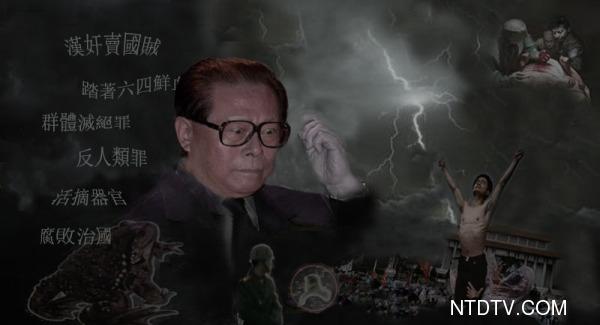 江澤民十大罪惡