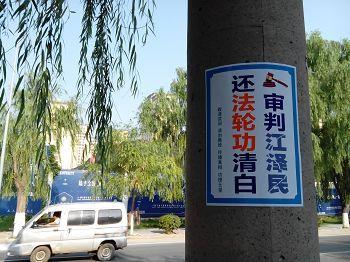 长春街道、车站、小巷、部队门前的诉江标语
