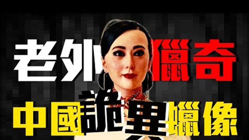 老外獵奇:中國詭異的蠟像