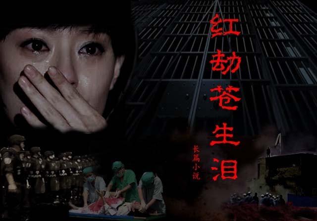 《红劫苍生泪》连载(九)