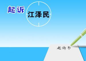 廣西南寧市女教師控告江澤民