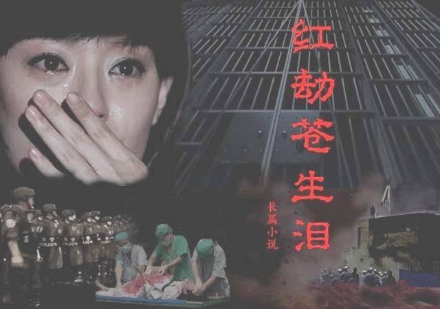 《红劫苍生泪》连载(大结局)