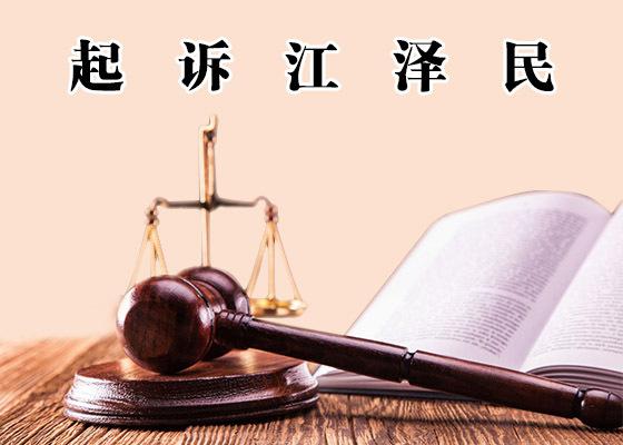 湖北通城縣醫生汪信清、華桃鳳夫婦控告江澤民