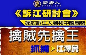 陳破空:習近平有上中下三策抓江澤民