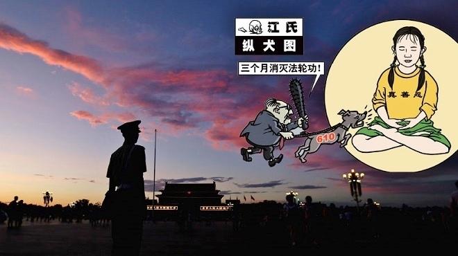 传习近平将取消610办 国安部换主 郭声琨交权