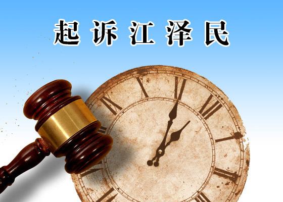 瀋陽市教師遭冤獄迫害離世 生前控告江澤民