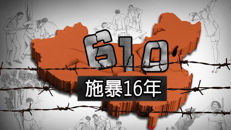 """沧海:面临随时解体的中共特务组织——""""610"""""""