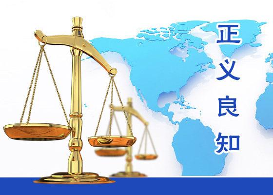 中國大陸全民反迫害大聯盟和各省反迫害分盟聯合聲明責令易縣政法委、610、公安立即釋放吳桂敏