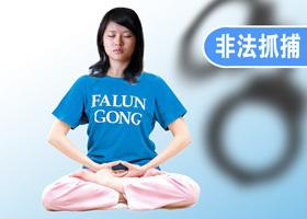 被劳教剥夺教师资格 上海田涛控告江泽民
