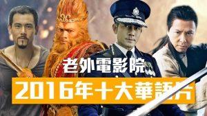 老外電影院:2016年最受期待的10部華語片(視頻)