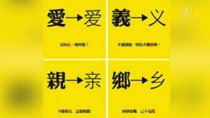 简体字不简单 神传文化被割断