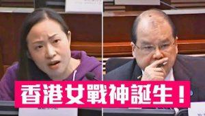 """香港女战神!小市民立法会狂电官员""""会有报应"""""""