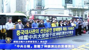 中共干擾神韻來韓失敗後 再干擾神韻廣告宣傳