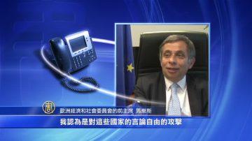 中共施壓 歐盟官員指軟性恐怖主義