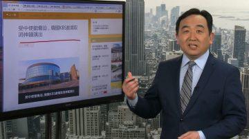 石濤:中共使館直接阻撓神韻韓國演出 韓國KBS與法院被「逼良為娼」