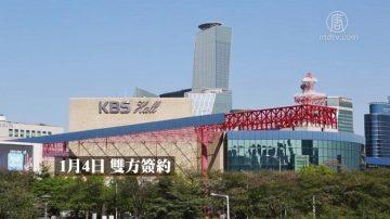 深度揭示:中共施壓韓國KBS  干擾神韻演出