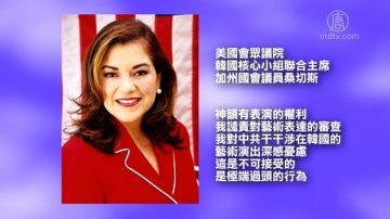 中共迫首爾取消神韻  美加議員譴責