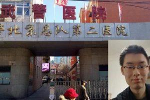 「魏則西事件」持續延燒  北京武警二院被摘牌