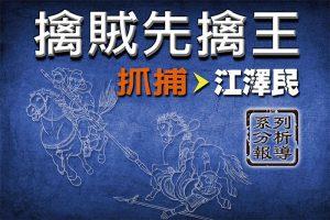 石铭:江泽民集团借迫害搅局以挽救败局