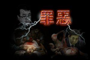 高天韵:法网在收 中共群体灭绝罪责难逃