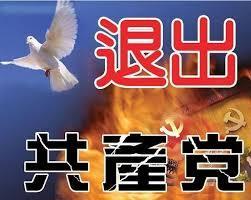 程曉容:中共危機前所未有「三退」成潮流