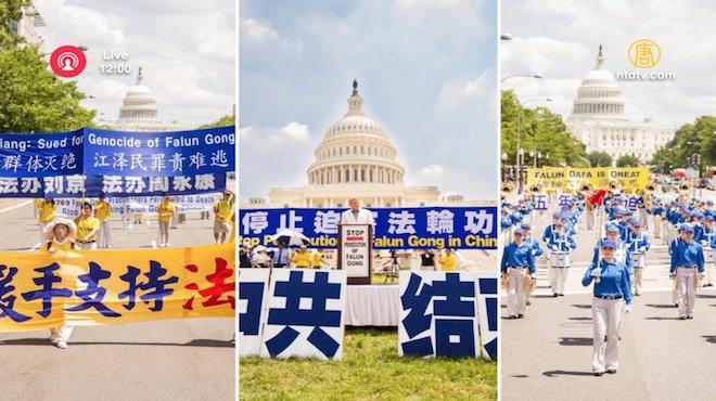 【新唐人直播回放】華盛頓DC反迫害集會遊行