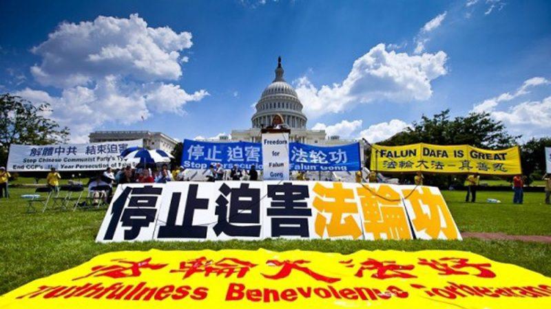 7‧20法輪功反迫害17週年 美國首都活動通告